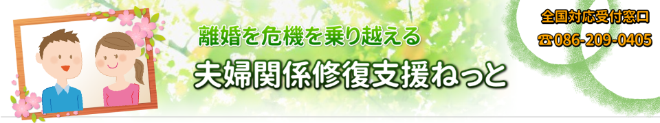 夫婦関係修復支援ねっと(岡山県岡山市の夫婦・離婚問題相談所)