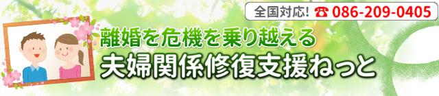 無料相談~小田郡矢掛町~婚姻費用の分担・別居時の生活費不払い問題~カウンセリング | 夫婦関係修復支援ねっと