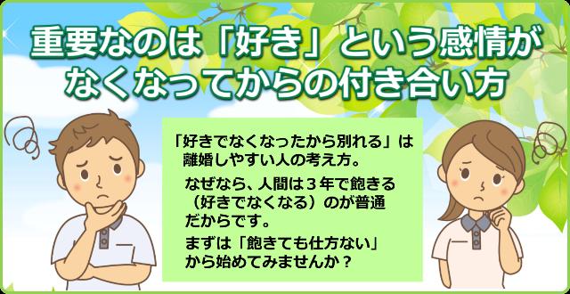 夫婦関係修復支援ねっと(岡山県岡山市の夫婦問題・離婚問題相談所)