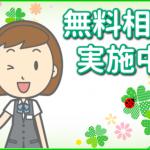 初回相談・カウンセリングは無料~面会交流権・面接交渉権問題(小田郡矢掛町)